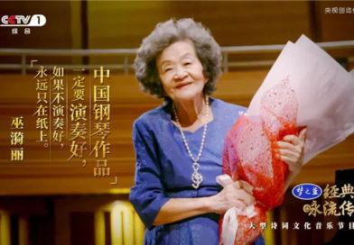 当88岁的她用双手按下琴键,世界突然安静下来